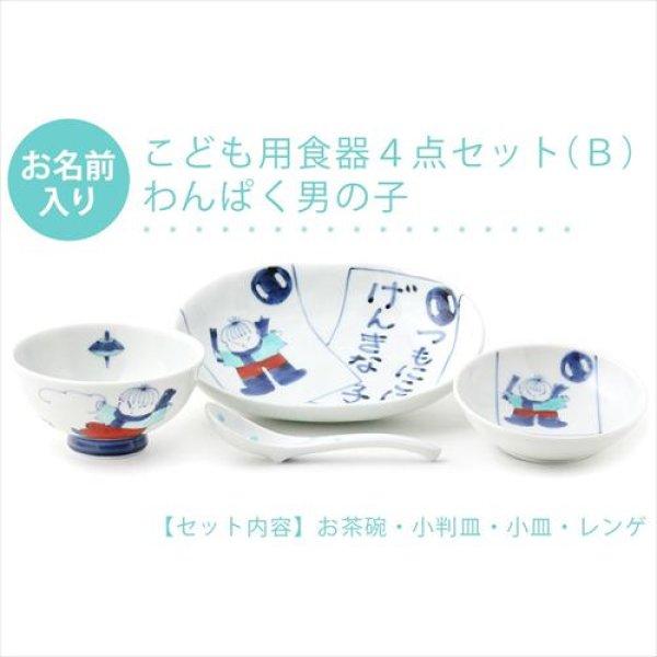 画像1: 有田焼/福珠窯/名入れ子供食器/わんぱく男の子 4点セット[B] (1)