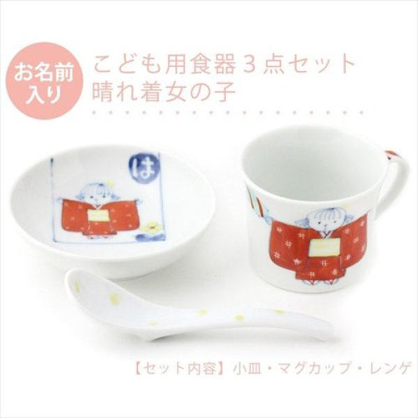 画像1: 有田焼/福珠窯/名入れ子供食器/晴れ着女の子 3点セット (1)