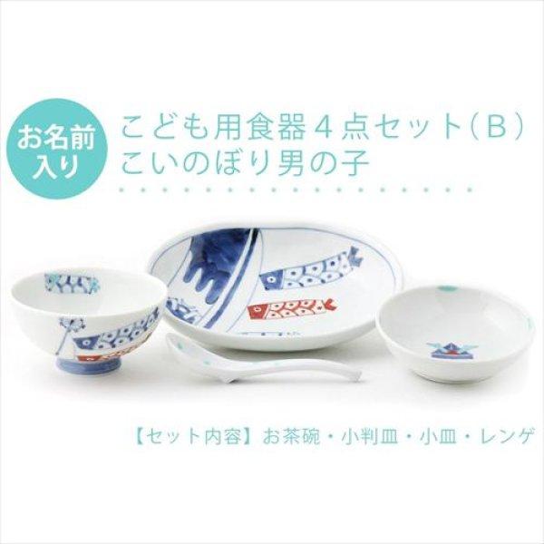 画像1: 有田焼/福珠窯/名入れ子供食器/こいのぼり男の子 4点セット[B] (1)
