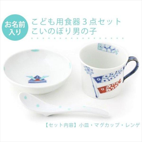 画像1: 有田焼/福珠窯/名入れ子供食器/こいのぼり男の子 3点セット (1)