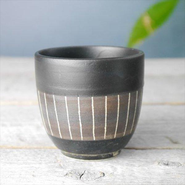 画像1: 美濃焼/伸光窯/ブラック&ビター/湯のみ/ライン/Φ7.5X8 (1)