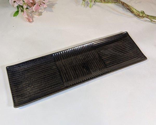 画像1: 美濃焼/櫛目サンマ皿黒/33×10×2 (1)