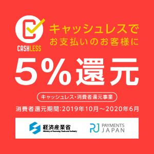 【5%還元!】キャシュレス消費者還元事業制度について